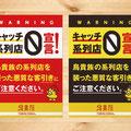 鳥貴族/キャッチ0宣言/ポスター、スタンドPOP