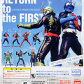 HG仮面ライダーPART33「RETURN TO THE FIRST編」 2005/11,【0242】仮面ライダー1号THE FIRSTver.01,【0243】仮面ライダー2号THE FIRSTver.01,【0244】仮面ライダー響鬼装甲ver.02,【0245】仮面ライダー弾鬼,【0246】仮面ライダーゾルダver.02