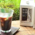 『里美珈琲』アイスコーヒー