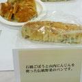 山内にんじんと石橋ごぼうを入れた天然酵母パン(アンシャンテ製)