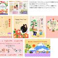 KADOKAWA「大人かわいいはなやか年賀状2018」