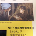 NHK放送博物館展示①