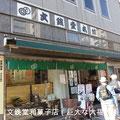 文銭堂和菓子店(巨大な大福餅)