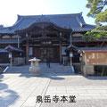泉岳寺本堂