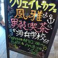 第18回風雅開店!今回の看板もヒカル君作です(^^)/