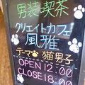 猫男子カフェOPEN!