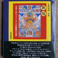 『異境』馬場﨑さんの自伝的本