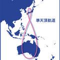 日本~オーストラリアをカバーする地域衛星「みちびき」