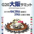 6月28・29日 G20大阪サミット