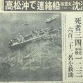 紫雲丸(宇高連絡船)貨物船と衝突沈没 168名の死者を出す。
