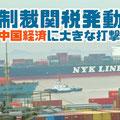 5月10日アメリカ第3弾の関税発動、中国6月報復関税