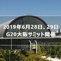 会場 インテック大阪 正面入り口