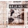1964年6月17日 読売新聞 新潟・山形・秋田に大地震