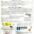 滋賀県甲賀市ドラムサークルチラシ