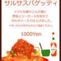 トマト麺のサルサスパゲッティ。辛いものが苦手な方はご遠慮ください。 ¥1000