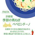 京都産の青ねぎ入荷時のみというこだりペペロンチーノです。¥1000