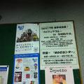 搬入口から入り、エレベーター前ではこんな掲示物が。西武渋谷店のスタッフ皆様、ありがとうございます!