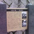 「一条戻橋」の説明看板
