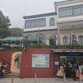 神戸トリックアート 不思議な旧パナマ領事館