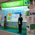 エコプロダクツ展 2010に出展いたしました。
