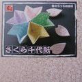 Набор-Сакура 12 листов