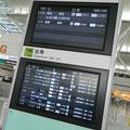 福岡国際空港から行って来まーす!