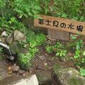 富士見の水場