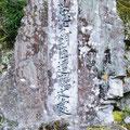 中山忠光卿遭難場所の碑