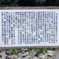 中山神社案内板