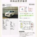 車輌品質評価書の到着