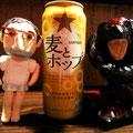 サッポロ麦とホップは、田村正和さんがおっしゃる通り、ビールと違いが分からないですわ~