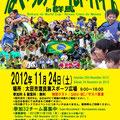ぼくらのワールドカップ