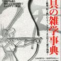 弓具の雑学事典