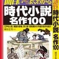 時代小説名作100