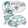 友人の車を借りて事故