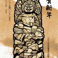 円空仏_001
