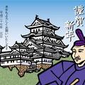 姫路城と池田輝政_007