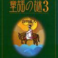 童謡の謎3