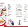「まるごとクリスマススペシャル」クリスマスのフルコース/アイデア・製作・デザイン・イラスト