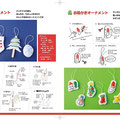 「まるごとクリスマススペシャル」より / アイデア・製作・デザイン・イラスト