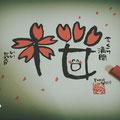 笑文字:桜