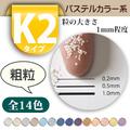 K2タイプ カラーサンド