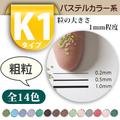 K1タイプ カラーサンド