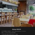 飲食店HP