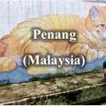Penang (Malaysia)