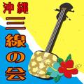 「沖縄 三線の会」youtube用アイコン画像