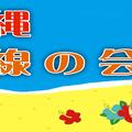 「沖縄 三線の会」youtubeカバー画像