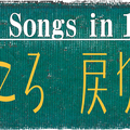 「the songs in 1969」ロゴデザイン
