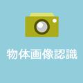 様々な画像の特徴を解析し、DB上の画像群とマッチング