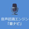 スマートフォンアプリ用に最適化された音声認識エンジン